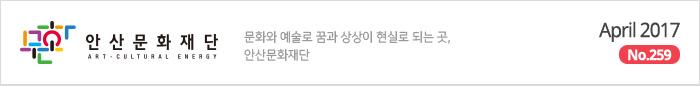 안산문화재단 NEWS LETTER 259호