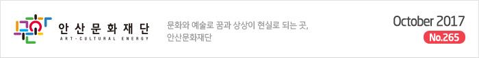 안산문화재단 NEWS LETTER 265호