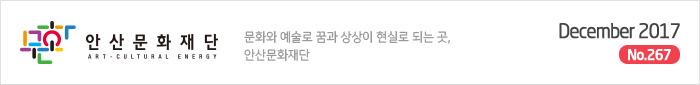 안산문화재단 NEWS LETTER 267호