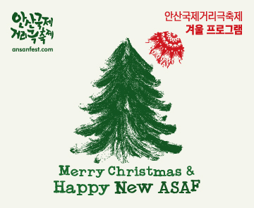 Merry  Christmas & Happy New ASAF