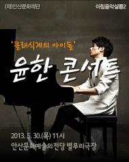 아침음악살롱2- 팝피아니스트 윤한 콘서트
