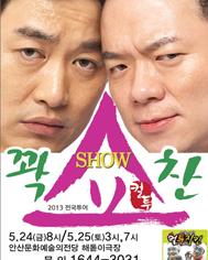 2013 컬투 꽉찬쇼 - 안산