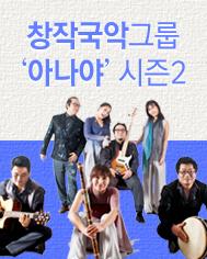 """창작국악그룹'아나야'시즌2-""""Flying Anaya"""""""