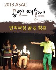 2013ASAC공연예술제-단막극장 곰&청혼