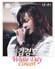 김경호 10집발매기념 전국투어콘서트[共存]공존 - 안산