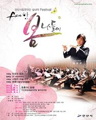안산시립국악단 실내악 Festival