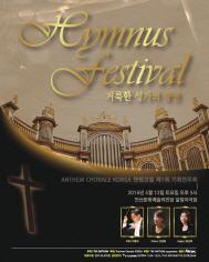 Anthem Chorale KOREA(앤썸코랄) 제1회 기획연주회