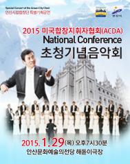 안산시립합창단 특별기획공연 「2015 미국합창지휘자협회(ACDA) National Conference 초청기념음악회」