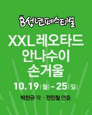 B성년페스티벌-연극<XXL 레오타드 안나수이 손거울>