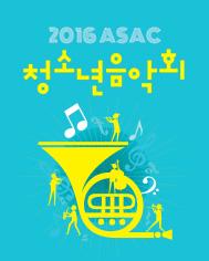7월 문화릴레이티켓 초대이벤트 안산문화재단 '2016 ASAC 청소년음악회'