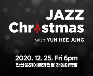 JAZZ CHRISTMAS with YUN HEE JUNG