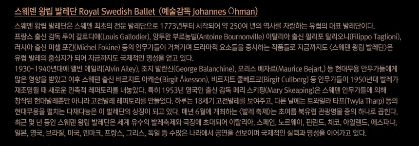 스웨덴 왕립 발레단 Royal Swedish Ballet  (예술감독 Johannes Ohman)