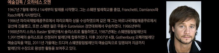 예술감독 / 요하네스 오멘