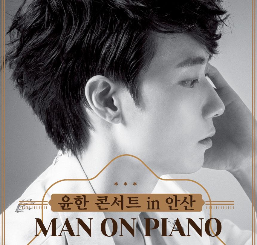 윤한 콘서트 in 안산 MAN ON PIANO