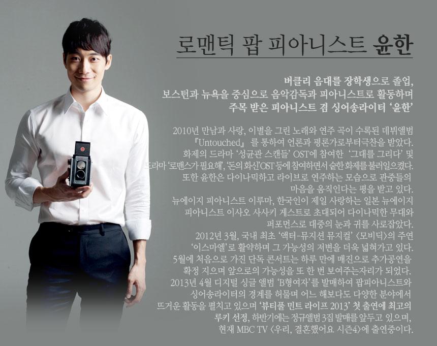 로맨틱 팝 피아니스트 윤한