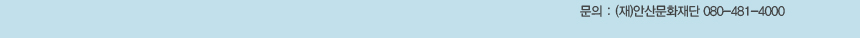 문의 : (재)안산문화재단 080-481-4000