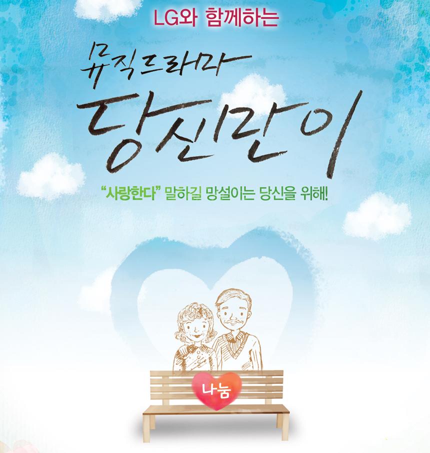 LG와 함께하는 뮤직드라마 '당신만이' '사랑한다' 말하길 망설이는 당신을 위해!