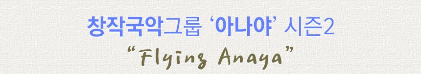 창작국악그룹 아나야 시즌2 'Flying Anaya'