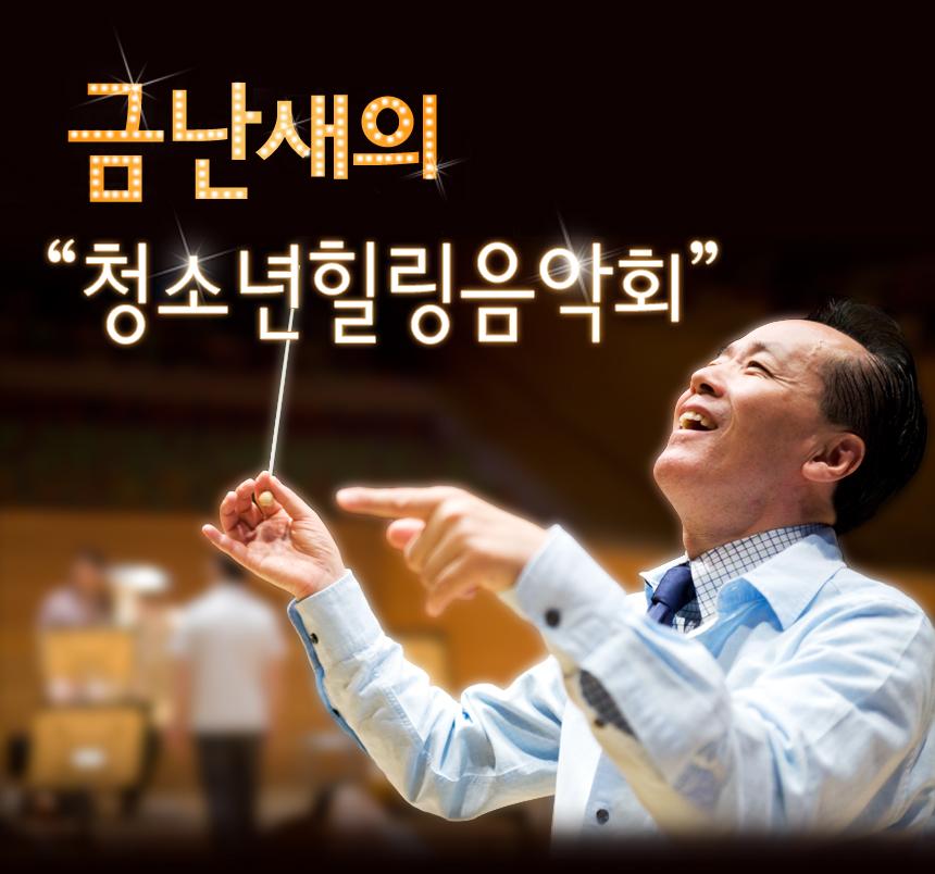 금난새의 '청소년힐링음악회'