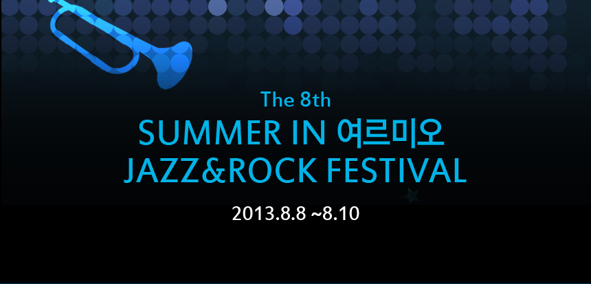 The 8th SUMMER IN JAZZ&ROCK FESTIVAL. 2013.8.8 ~8.10