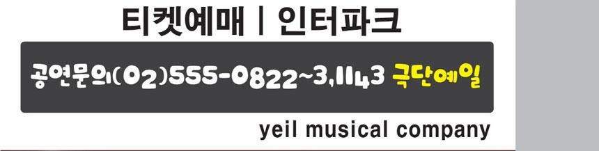 티켓예매 인터파크 공연문의(02)555-0822~3,1143 극단예일 yeil musical company