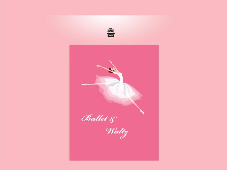 춤 ballet&waltz