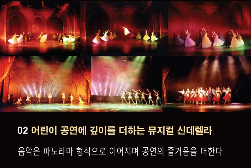 02 어린이 공연에 깊이를 더하는 뮤지컬 신데렐라 음악은 파노라마 형식으로 이어지며 공연의 즐거움을 더한다