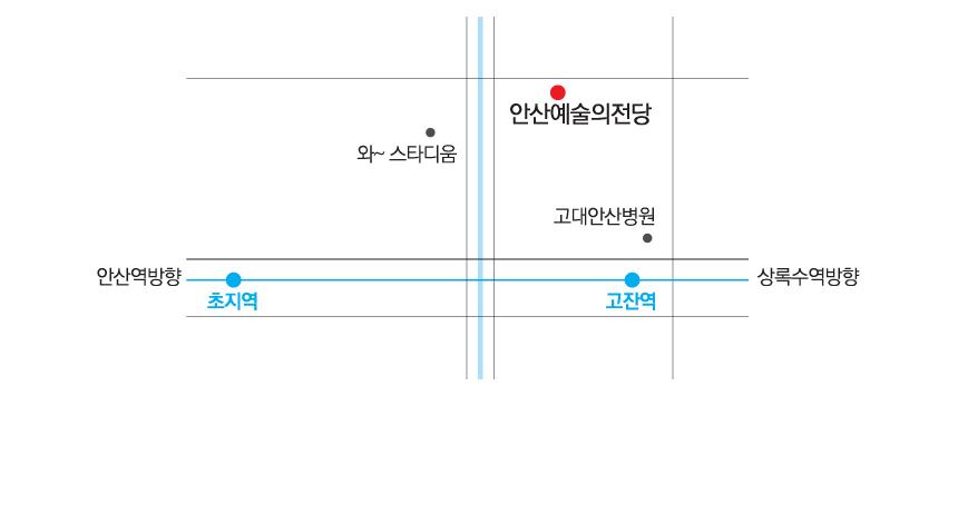 찾아오시는 길 : 지하철 4호선 초지역/고잔역 하차, 고대 안산병원을 좌측에, 와~스타디움을 우측에 두고 직진하면 전방에 안산예술의전당이 위치