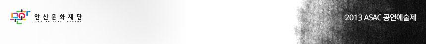 (재)안산문화재단 2013 ASAC 기획공연