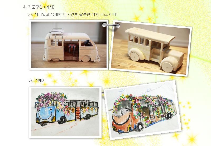 4. 작품구성 (예시)     - 재미있고 유쾌한 디자인을 활용한 대형 버스 제작