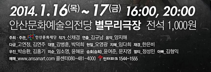 2014.1.16(목)~17(금) 16:00, 20:00 안산문화예술의전당 별무리극장 전석 1,000원