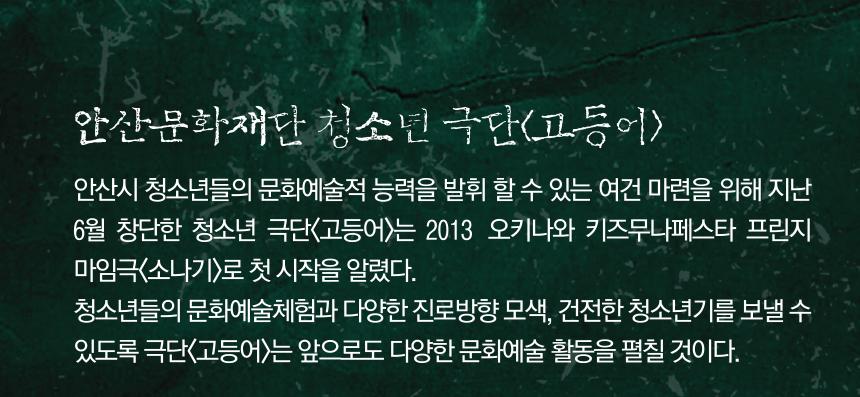 안산문화재단 청소년 극단 <고등어>