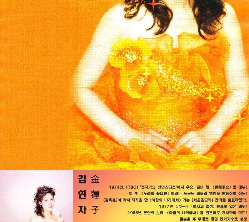 김연자 1974년 TBC 전국가요 신인스타쇼에서 우승 같은해 말해줘요로 데뷔 이후 노래의 꽃다발 이라는 트로트 메들리 앨범을 발표하여 히트 길옥은 이 작사, 작곡을 한 아침의 나라에서 라는 서울올림픽 찬가를 발표하였다. 1977년 여자의 일생 발표로 일본 데뷔 1988년 본인의 노래 아침의 나라에서 를 일본어로 개사하여 히트! 일본을 주 무대로 대형 엔카가수로 성장
