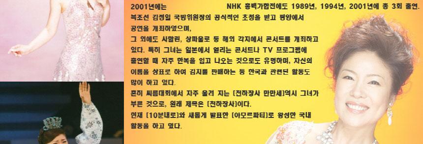 NHK 홍백가합전에도 1989년, 1994년 2001년에 총 3회 출연 2001년에는 북조선 김정일 국방위원장의 공식적인 초청을 받고 평양에서 공연을 개최하였으며, 그 외에도 사할린, 상파울로등 해외 각지에서 콘서트를 개최하고 있다. 특히 그녀는 일본에서 열리는 콘서트나 TV 프로그램에 출연할 때 자주 한복을 입고 나오는 것으로도 유명하며, 자신의 이름을 상표로 하여 김치를 판매하는 등 한국과 관련된 활동도 많이 하고 있다. 흔히 씨름대외에서 자주 울려ㅛ 지는 천하장사 만만세 역시 그녀가 부른 것으로 원래 제목은 천하장사였다. 현재 10분내로와 새롭게 발표한 아르모파티로 왕성한 국내 활동을 하고 있다.