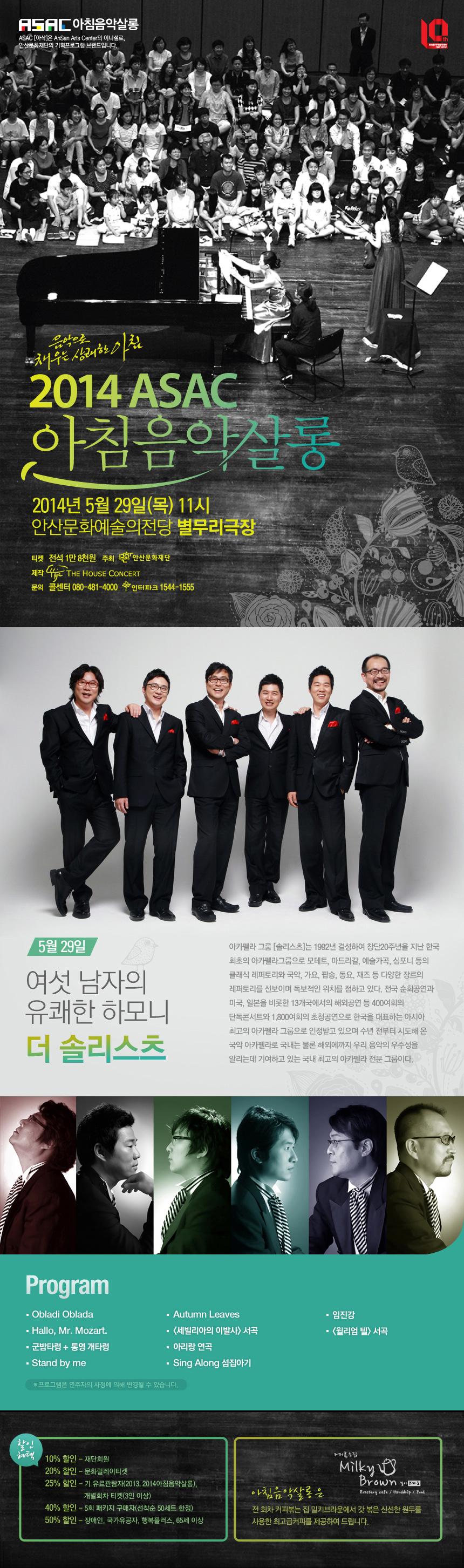 2014 ASAC 아침음악살롱 여섯남자의 유쾌한 하모니 더 솔리스츠