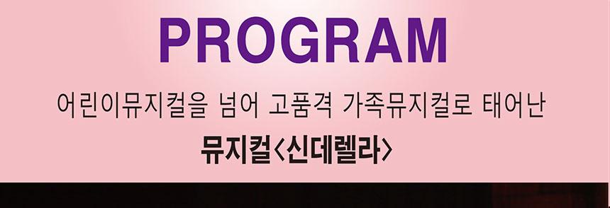 program 어린이 뮤지컬을 넘어 고품격 가족뮤지컬로 태어난 뮤지컬 신데렐라
