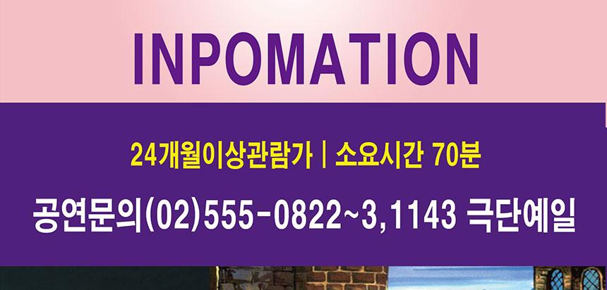inpomation 가는 곳마다 매진되고 있으니 예매를 서울러 주셔야 합니다. 공연문의  02-555-0822~3,1143 극단예일