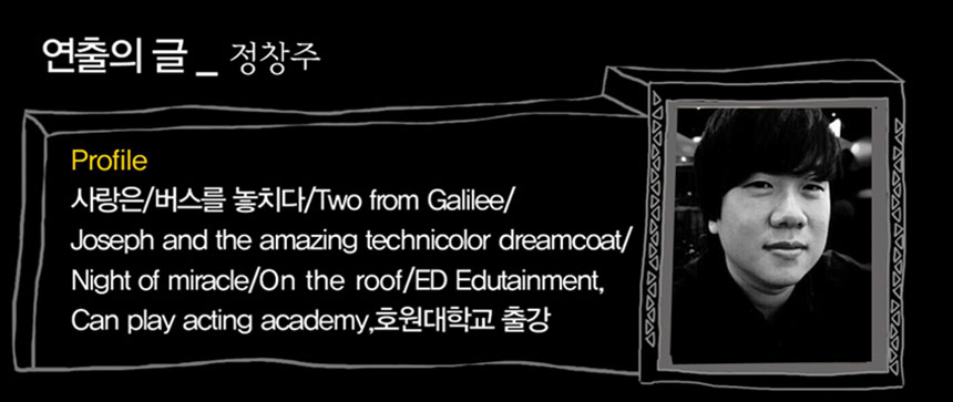 연출의 글_ 정창주