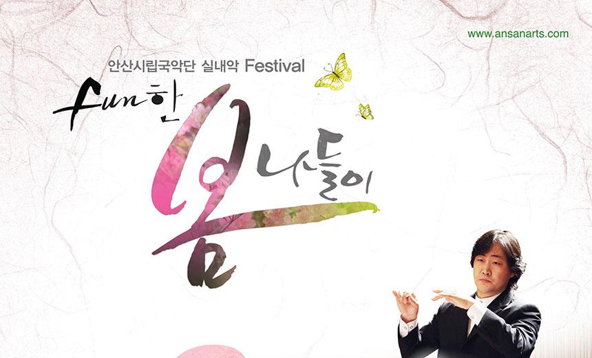 안산시립국악단 실내악 Festival Fun한 봄나들이