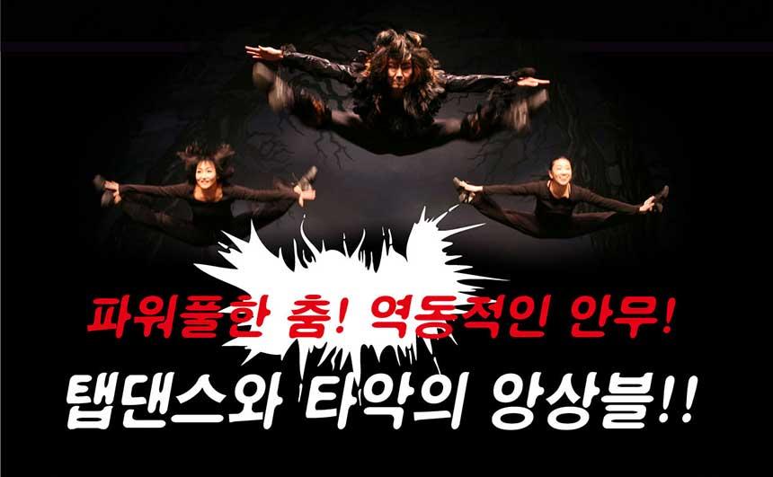 파워풀한 춤! 역동적인 안무! 탭댄스와 타악의 앙상블!!