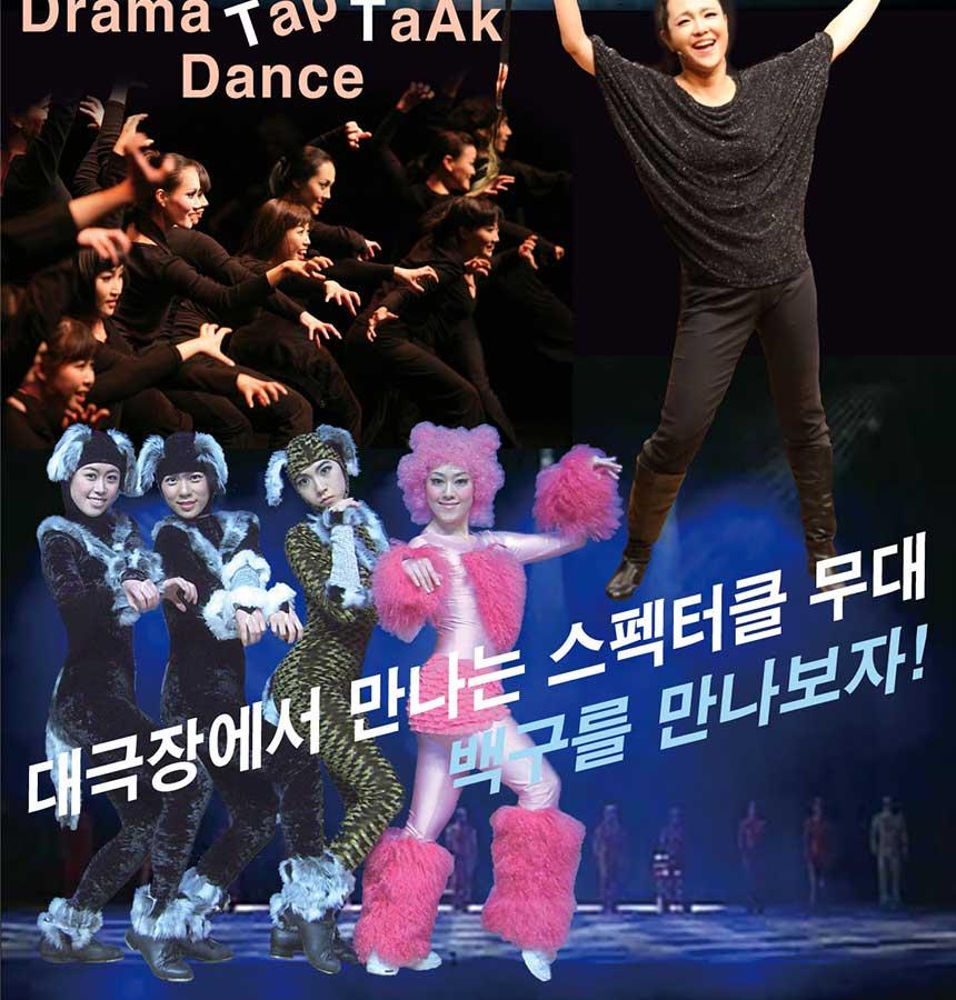 Drama Dance Tap TaAk 대극장에서 만나는 스펙터클 무대 백구를 만나보자!
