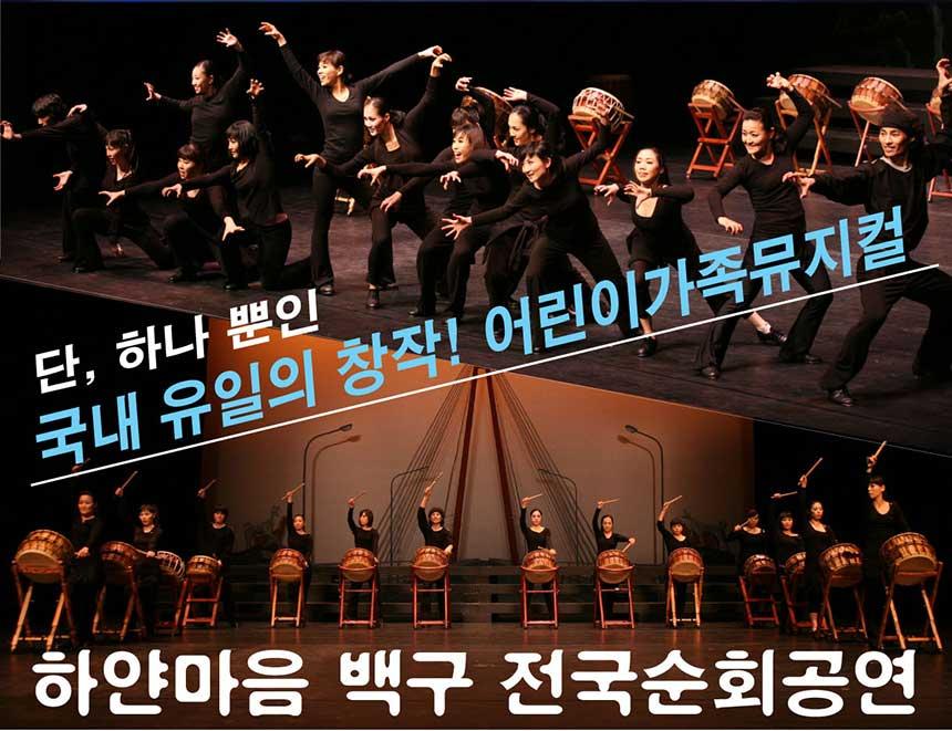 단, 하나 뿐인  국내 유일의 창작! 어린이가족뮤지컬 하얀마음 백구 전국순회공연