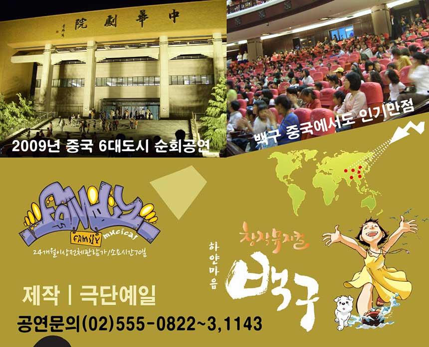 2009년 중국 6대도시 순회공연 백구 중국에서도 인기만점 제작 극단예일 공연문의(02)555-0822~3,1143