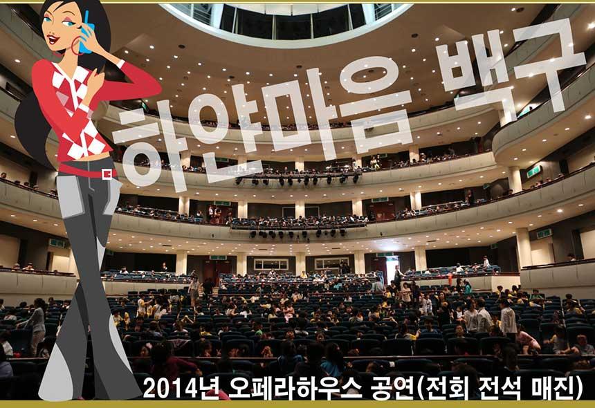 하얀마음백구 2014년 오페라하우스 공연(전회 전석 매진)