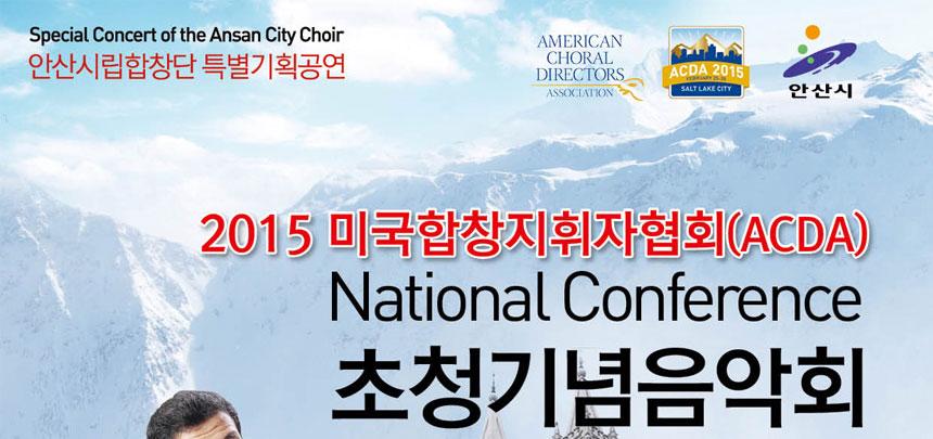안산시립합창단 특별기획공연 2015미국합창지휘자협회(ACDA)national conference 초청기념음악회