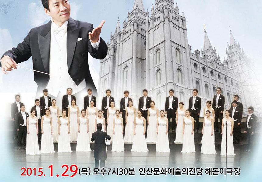 2015. 01. 29(목) 오후 7시 30분 안산문화예술의전당 해돋이극장