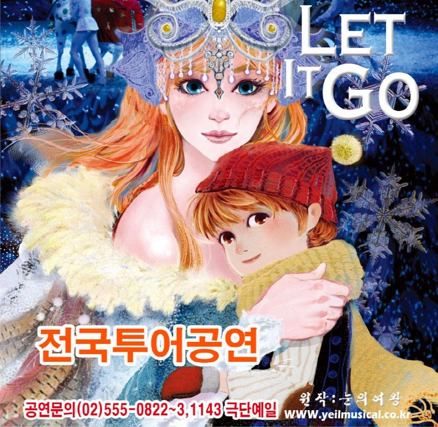 let it go 전국투어공연 공연문의(02)555-0822~3, 1143 극단예일