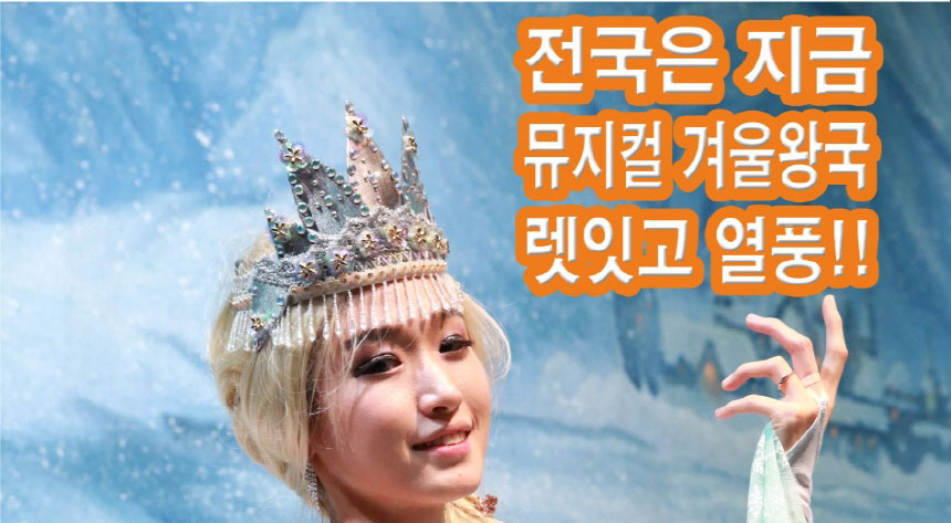 전국은 지금 뮤지컬 겨울왕국 렛잇고 열풍