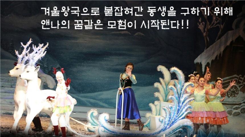 겨울왕국으로 붙잡혀간 동생을 구하기 위해 앤나의 꿈같은 모험이 시작된다.