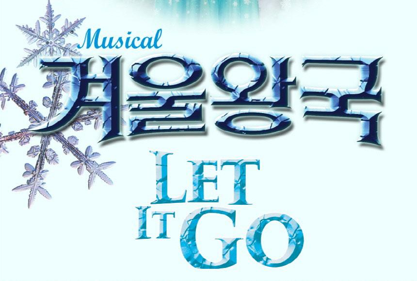 겨울왕국 let it go